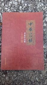中华百龙书画作品集