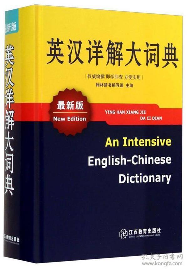 英汉详解大词典(最新版)