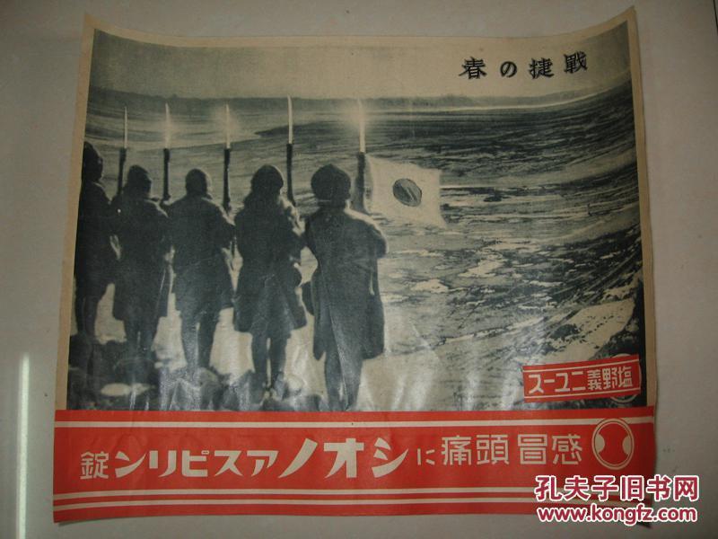 日本侵华罪证 1938年时事写真新闻 战捷之春