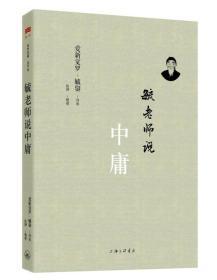 正版全新 毓老师说中庸 一代大儒爱新觉罗毓鋆沉潜六十余年,讲述中庸之道