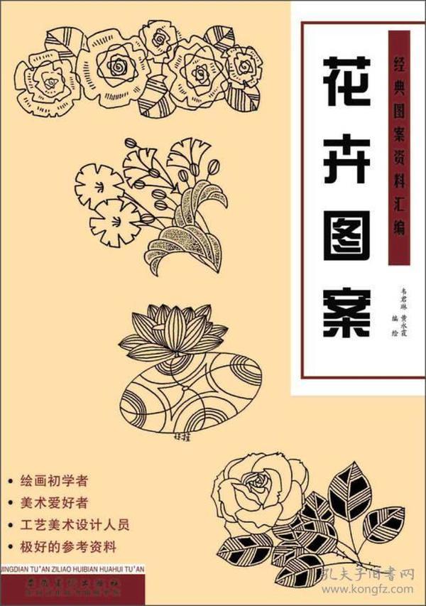 花卉图案-经典图案资料汇编