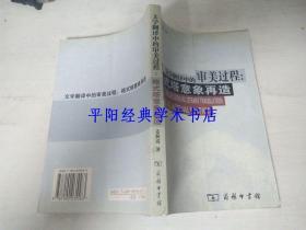 文学翻译中的审美过程:格式塔意象再造
