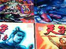 漫画:天子传奇 总1期首发号--总第2期--总21回  总17回    共4本 彩色版