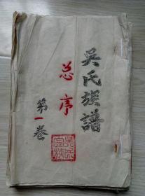 三让堂《吴氏族谱》1-7卷,线装绵纸铅印,有许多名人序。