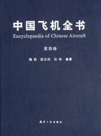 中国飞机全书