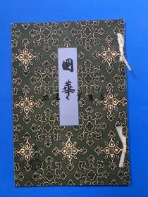 日文原版。徽宗皇帝御笔五色鹦鹉图巻 国华472 国华社 1930年3月/徽宗的木版画一张,玻璃板图版1张/共2张