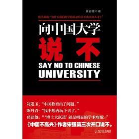 向中国大学说不