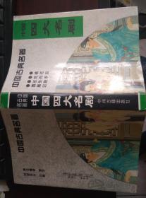 中国四大名剧:西厢记 长生殿 牡丹亭 桃花扇