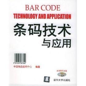 条码技术与应用 中国物品编码中心 清华大学出版社 9787302068945