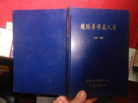 国际易学名人录(第一辑)精装.【网上孤本】