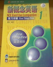 新概念英语1(练习详解)