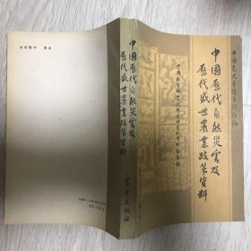 《中国历代自然灾害及历代盛世农业政策资料》