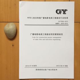gy/t5091-2015广播电影电视工程建设项目管理规范
