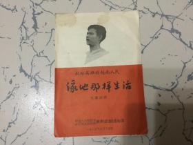 节目单  五幕话剧 献给英雄的越南人民 像他那样的生活