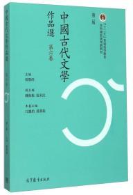 中国古代文学作品选(第六卷 第二版)