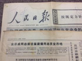 人民日报 1976年9月10至9月28日合售 毛主席逝世专题 补图9月22日(1一8版)