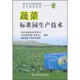 蔬菜标准园生产技术