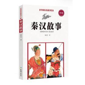 中国历史故事绘--秦汉故事(全十册不单发)