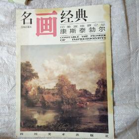 名画经典:百集珍藏本.外国部分.38.印象派绘画之父 康斯泰勃尔