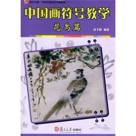 复旦卓越·全国学前教育专业系列·中国画符号教学:花鸟篇G