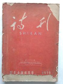 诗刊1959  国庆十周年专号