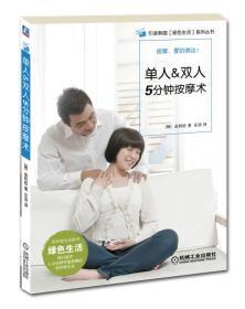 引进韩国(绿色生活)系列丛书:单人&双人5分钟按摩术