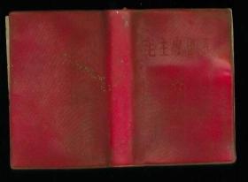 毛主席语录(64开塑料精装本)又称红宝书