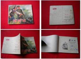 《捕蛇记》,浙江1975.3一版一印110万册,2281号,连环画