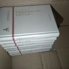 新时期党的建设科学化书系 第一辑 理论研究系列 八本合售