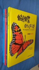 奇妙的生命: 身体里面有秘密 ,鸡蛋怎样变成一只鸡,毛毛虫怎样变成蝴蝶,蝴蝶的迁徙,鲸鱼的迁徙,种子怎样长成向日葵(6册合售)