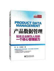 产品数据管理――知名企业鲜为人知的一个核心管理能力