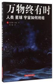万物终有时:人类、星球、宇宙如何终结