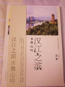 安康文化生态旅游丛书·汉江之滨 水舞山吟:汉滨