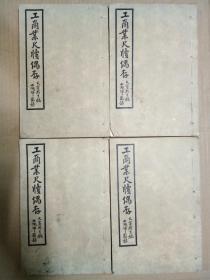 线装【工商业尺牍偶存】(线装白宣纸全四册),