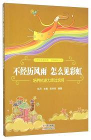 不经历风雨怎么见彩虹(培养抗逆力走过坎坷)/自强崛起丛书/心灵正能量绘本