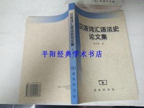 汉语词汇语法史论文集