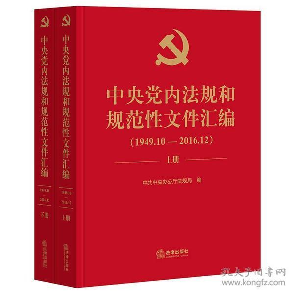 中央党内法规和规范性文件汇编(1949.10-2016.12)  团购致电:010-57993483/57993149
