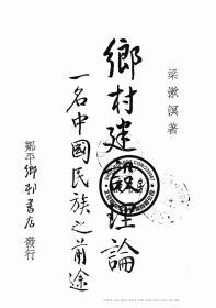 乡村建设理论-又名-中国民族之前途-1937年版-(复印本)