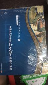 中国民间音乐家孙文明新编作品集(全新含光盘上下册)