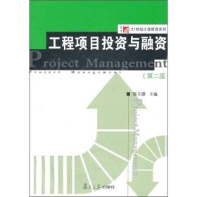 工程项目投资与融资 第二版 郑立群 9787309082401