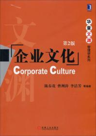 正版 企业文化第二版 29787111445227