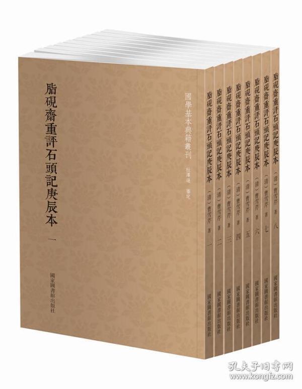 国学基本典籍丛刊:脂砚斋重评石头记庚辰本(套装共八册)