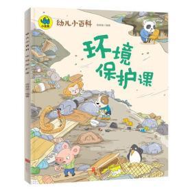 环境保护课 3-6岁幼儿小百科 绘本故事