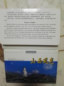 山西风光 邮资明信片【十枚全 带函套】