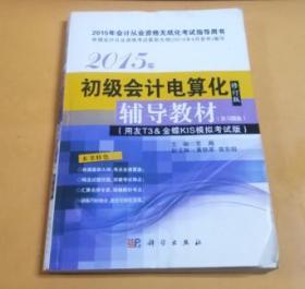 2015年初级会计电算化(修订版):辅导教材