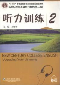 """听力训练2(第2版)/新世纪大学英语系列教材·""""十二五""""普通高等教育本科国家级规划教材"""