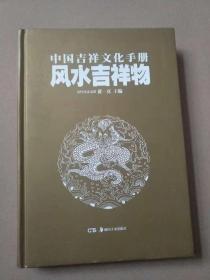 中国吉祥文化手册:风水吉祥物