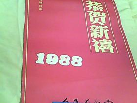 1988年 挂历 恭贺新禧