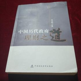 中国历代政府理财之道
