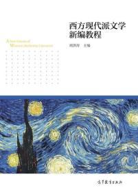 二手西方现代派文学新编教程 刘洪涛 高等教育出版社9787040414127r